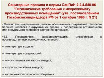 Требования к бытовым помещениям на производстве САНПИН