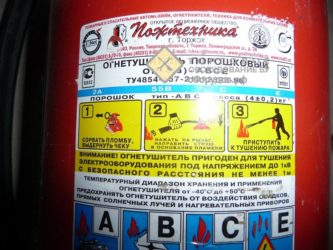 Тип и марка огнетушителя где указан?
