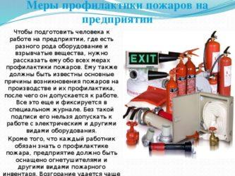 Меры по предупреждению пожаров на производстве