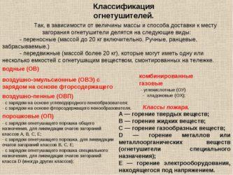 Как классифицируются огнетушители по виду применяемых ОВ?