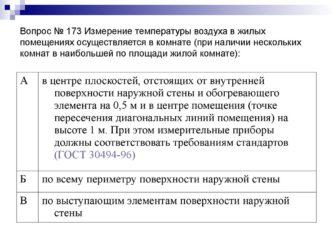 Правила замера температуры в жилом помещении