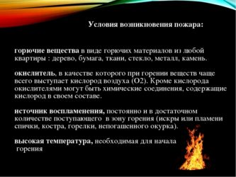 Какие условия способствуют возникновению пожара?