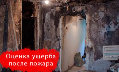Оценка ущерба после пожара