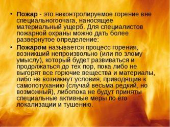 Что такое пожар определение?